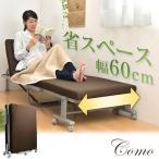 ベッド 折りたたみ コンパクト 184×60 メッシュ リクライニングベッド 折り畳み 簡易ベッド 省スペース 仮眠用 一人暮らし 収納 軽量