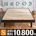ベッド シングル 国産ひのき シングルベッド 高さ調節 ローベッド すのこベッド 木製 すのこベッドフレーム シングル ベッド ひのきベッド ヒノキ 檜 天然ひのき