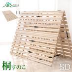 すのこベッド 折りたたみ すのこマット セミダブル すのこ 桐 二つ折り スノコ 木製 ベッド 湿気対策
