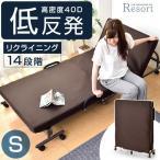 折りたたみベッド 低反発リクライニングベッド シングル 低反発折りたたみベッド ベット シングルベッド リクライニングベッド ベッド 低反発ベッド