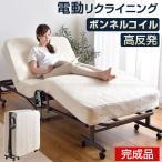 電動ベッド シングル ベッド リクライニングベッド 折りたたみ ボンネルコイル 介護 病院 看護 【大型商品】
