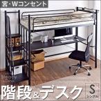 ショッピングロフトベッド ロフトベッド シングル ベッド システムベッド 宮付き 階段 デスク パイプ ハイタイプ コンセント付 階段付きロフトベッド 宮棚 省スペース おしゃれ
