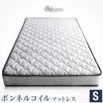 ショッピングマットレス マットレス ボンネルコイルマットレス シングル スプリング コイルマットレス 圧縮梱包 ベッド用