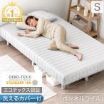 ベッド マットレス 脚付きマットレス シングル マットレス セット シングルベッド 脚付き おしゃれ ボンネルコイル 洗える カバー 17800062