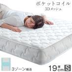 ショッピングマットレス マットレス ポケットコイルマットレス シングル 圧縮梱包 ベッドマット 3ゾーン