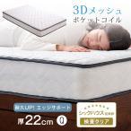マットレス ダブル ボンネルコイルマットレス ベッド マットレス 高密度コイル448個 圧縮梱包 通気性抜群 3Dメッシュ ベッドマット スプリングマット