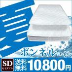 ショッピングマットレス マットレス セミダブル 洗える ボンネルコイルマットレス ベッド マットレス 高密度コイル416個 圧縮梱包 マット ボンネルマット スプリングマットレス ホワイト