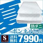 マットレス シングル 洗える ボンネルコイルマットレス マットレス 防ダニ 圧縮梱包 マット ボンネルマット スプリングマットレス