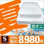 ショッピングマットレス マットレス シングル 洗える ポケットコイルマットレス ポケットマット スプリングマットレス ベッドマットレス 防ダニ 圧縮マットレス