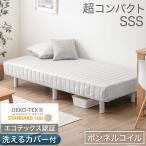 ベッド 脚付きマットレス セミシングルベッド セミシングル 一体型 圧縮 ボンネルコイル 洗える カバー