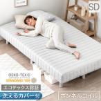 ベッド マットレス 脚付きマットレス セミダブルベッド セミダブル 脚付き 一体型 圧縮 脚付きベッド 脚付きマット ボンネルコイル 洗える カバー