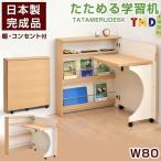 学習机 人気 勉強机 学習デスク コンパクト 折りたたみ 日本製 完成品 子供 机 デスク 木製 お...