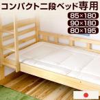 敷布団 敷き布団 日本製 羊毛混 三層 二段ベッド用 国産 三層敷き布団 敷きふとん 寝具 ベッドマット マットレス不要