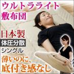 敷布団 敷き布団 シングル 日本製 超軽量 硬め 綿100% 固綿入り プロファイル加工 国産 体圧分散 寝具 布団