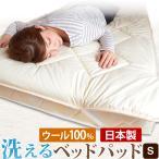 敷パッド 敷きパッド ベッドパッド シングル 日本製 洗える 羊毛 100% 抗菌 防臭 消臭 ベッドパット ウール