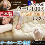 掛け布団 羊毛掛け布団 羊毛掛布団 シングル フランス産 ウール100% 日本製 吸湿 放湿 消臭 抗菌 吸放湿 国産