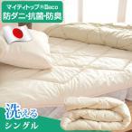 【送料無料】 敷パッド 敷きパッド 中綿1.0kg 日本製 洗える 清潔 ベッドパッド シングル 100×200 防臭 抗菌 テイジン マイティトップ 抗菌 防臭 消臭