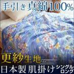 掛け布団 掛布団 シングル 肌掛け布団 肌布団 日本製 真綿100% 国産 肌かけ 掛け布団 オールシーズン 夏 肌ふとん 国産