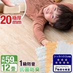ジョイントマット 大判 60cm 64枚 12畳 厚手 極厚20mm 木目 防音 洗える 赤ちゃん ベビー フロアマット プレイマット ノンホルムアルデヒド