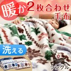 ショッピング毛布 毛布 シングル 2枚合わせ毛布 衿付き 暖かい 軽い 洗える マイヤー毛布 二枚合わせ 毛布 ノルディック柄