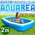 プール ビニールプール 家庭用プール 空気入れ ファミリー 家庭用 水遊び 夏 子ども キッズ こども