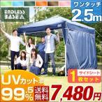 タープテント テント ワンタッチタープテント サンシェード スチール キャンプテント サイドシート付テント 2.5m×2.5m 日よけテント アウトドア