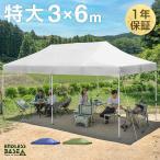 タープテント ワンタッチタープ 6m 特大 6m×3m 日よけ 2段階調節 収納ケース UVカット 耐水 スチール キャンプ アウトドア ビッグサイズ BBQ
