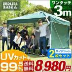 タープテント テント ワンタッチテント 簡易テント 3M 3m×3m ワンタッチタープテント サイドシート