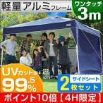 タープテント サイドシート2枚付テント テント ワンタッチタープテント サンシェード 3m×3m 日よけテント 軽量アルミフレーム イージーテント