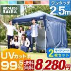 ショッピングテント タープテント テント ワンタッチタープテント サンシェード サイドシート 2枚セット 2.5m×2.5m 日よけテント イージーテント
