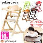 ベビーチェア ベビーハイチェア ハイタイプ ベビーチェア 木製 ベビーチェア ベビー 赤ちゃん ダイニングチェア 椅子 イス 大和屋 すくすくチェア