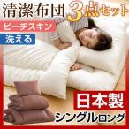 ショッピング布団 布団セット 布団3点セット 洗える布団セット ほこりが出にくい布団セット シングル 日本製