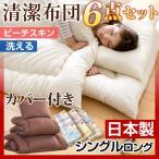 布団セット シングル 布団6点セット 洗える布団セット 日本製 ほこりが出にくい布団セット ふとんセット