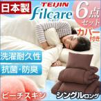 布団セット シングル 6点 日本製 組布団 帝人 フィルケア 抗菌 防臭 寝具セット 掛け布団 敷き布団 枕