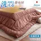 こたつ布団 長方形120×80cm 省スペース ブラウン 日本製