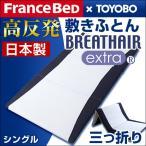 マットレス シングル 高反発マットレス 日本製 洗える折りたたみ フランスベッド 東洋紡 ブレスエアー エクストラ(R)使用 3つ折り Reha tech