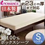 ショッピングボックス ボックスシーツ シングル 日本製 綿100% ベッド カバー ロマンスアミー 厚さ〜23cm対応 ロマンス小杉
