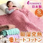 ヒートコットン ふんわりケット シングル 日本製 綿 オリジナルカラー ロマンス小杉 綿毛布 あったか 発熱 洗える 毛布 掛け毛布 ケット ブランケット もうふ