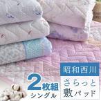 ショッピング西川 敷きパッド 敷パッド シングル 2枚セット 昭和西川 西川 夏 ベッドパッド ベッドパット 2枚組 ウォッシャブル