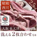 ショッピング西川 毛布 シングル 2枚合わせ 昭和西川 日本製 ボリューム2.5kg 掛け毛布 西川毛布 合わせ毛布 衿付き 洗える 二枚合わせ毛布 ウォッシャブル 2枚合わせ毛布