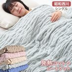 毛布 暖かい シングル 西川 掛け布団 コットン 綿 軽い 洗える ブランケット 発熱 コットン あったか フィット ウォッシャブル 冬 国産 日本製