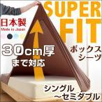 ボックスシーツ シングル セミダブル マットレスカバー 厚さ30cm対応 洗える マットレス ベッドカバー マットカバー シングルロング セミダブルロング