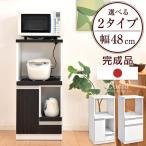 ショッピング電子レンジ レンジ台 レンジボード 完成品 日本製 コンセント 電子レンジ台 幅48 食器棚 収納 キッチン ラック ボード 北欧 おしゃれ