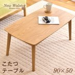 こたつ こたつテーブル 炬燵テーブル 90×50 長方形 カジュアルこたつ テーブル おしゃれ 北欧 コタツ センターテーブル ローテーブル 一人暮らし こたつ本体