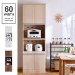 食器棚 レンジ台 キッチン収納 食器 棚  キッチンラック スリム おしゃれ アンティーク 幅60cm 幅60