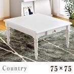 こたつ 正方形 75×75 カントリー コタツ 家具調こたつ たつテーブル 座卓 おしゃれ