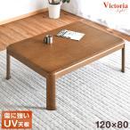 こたつ コタツ おしゃれ シンプル  120cm こたつテーブル 継足 テーブル モダン 木製 長方形