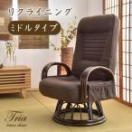 高座椅子 座椅子 籐椅子 回転椅子 リクライニング 回転チェア 回転 肘掛け付 回転式高座椅子 ミドルタイプ ラタンチェア 和室 一人掛け チェア 椅子 おしゃれ