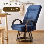 高座椅子 座椅子 籐椅子 回転椅子 リクライニング 回転チェア 回転 肘掛け付 回転式高座椅子 ハイバック ラタンチェア 和室 一人掛け チェア 椅子 おしゃれ