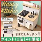 おままごと キッチン 木製 子供キッチン クッキングトイ ままごとセット おもちゃ 知育玩具 誕生日 お祝い プレゼント